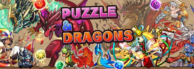 Puzzle and Dragon spielen Titel
