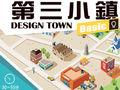 Design Town