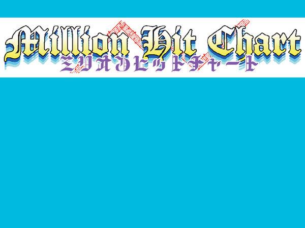 Bild zu Alle Brettspiele-Spiel Million Hit Chart