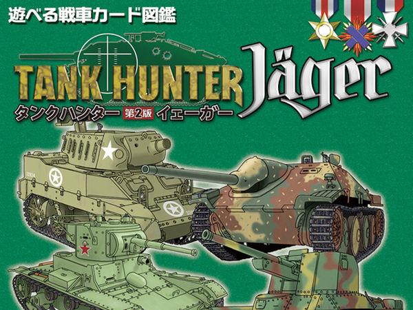 Bild zu Alle Brettspiele-Spiel Tank Hunter 2e: Jäger