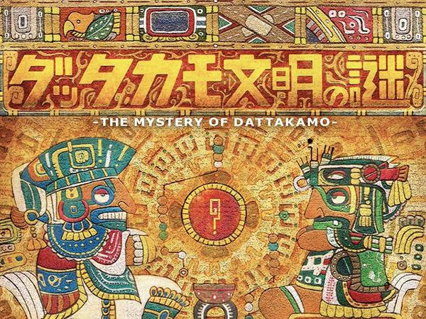Bild zu Alle Brettspiele-Spiel The Mystery of Dattakamo