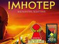 Vorschaubild zu Spiel Imhotep