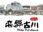 Vorschaubild zu Spiel Hida-furukawa