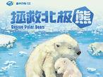 Vorschaubild zu Spiel Rescue the Polar Bears