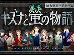 """Vorschaubild zu Spiel Story of Kizuna and """"Luciola cruciata"""""""
