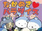 Vorschaubild zu Spiel Nakanuki Paradise