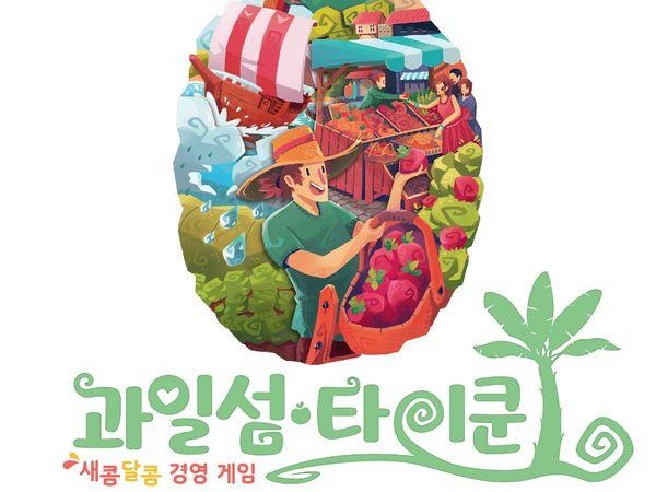Bild zu Alle Brettspiele-Spiel Fruit Picking